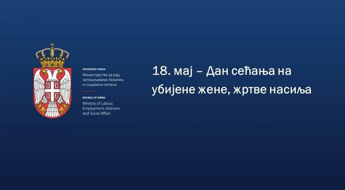 Национални дан сећања на жене жртве насиља