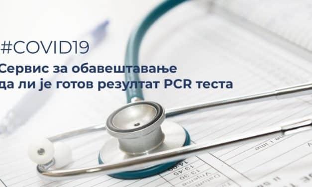 Од данас аутоматско обавештење грађана о резултату PCR теста