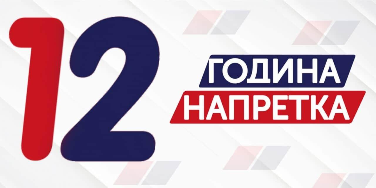 Нина Митић: Нека нам је срећан рођендан напредњаци