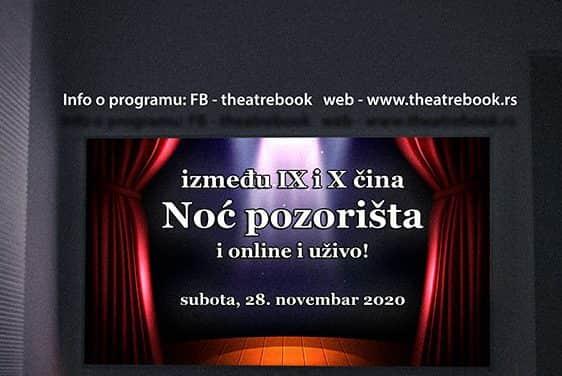 Ноћ позоришта онлајн
