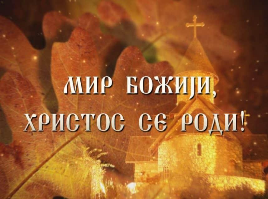 Божић, Божић, благи дан…