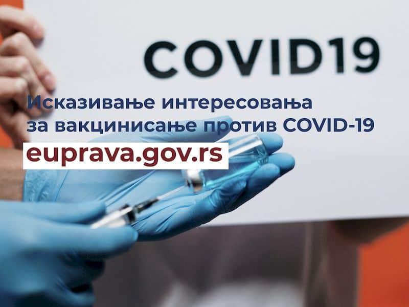 Пријава за вакцинисање путем портала еУправa