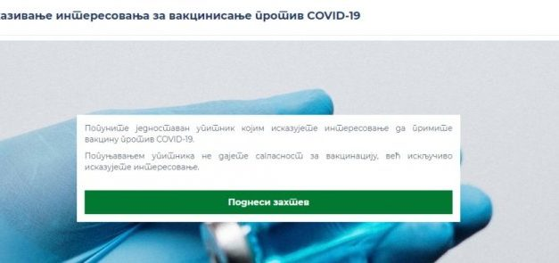 До сада више од 100.000 грађана исказало интересовање за вакцинацију